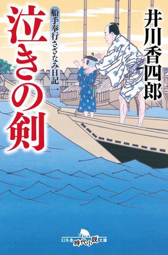 船手奉行さざなみ日記(一) 泣きの剣 漫画