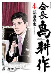 会長 島耕作(4) 漫画
