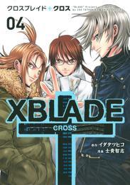 XBLADE + ―CROSS―(4) 漫画