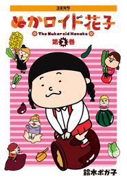 ぬかロイド花子 2 漫画