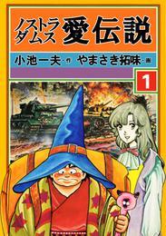 ノストラダムス・愛伝説 1 漫画