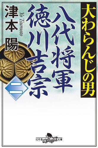 大わらんじの男(二) 八代将軍徳川吉宗 漫画