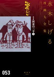 貸本版河童の三平 水木しげる漫画大全集(上) 漫画