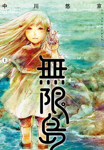無限島 上【電子オリジナルカラー版】 漫画