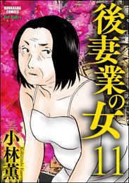 後妻業の女(分冊版) 【第11話】 漫画
