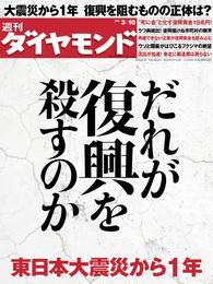 週刊ダイヤモンド 12年3月10日号 漫画