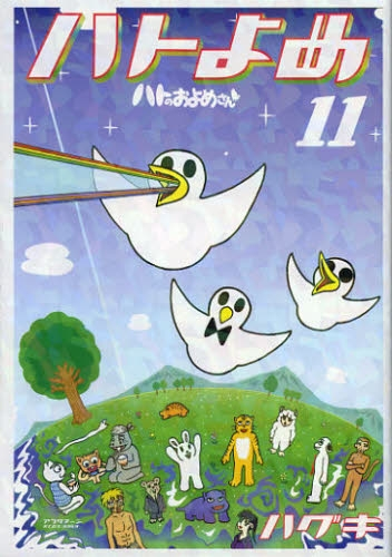 ハトのおよめさん (1-11巻 全巻) 漫画