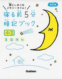 【学参】寝る前5分暗記ブック 小2 算数・国語・理科・社会