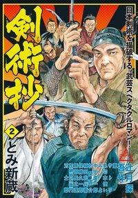 剣術抄 漫画