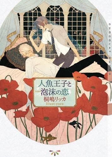 【ライトノベル】人魚王子と泡沫の恋 漫画