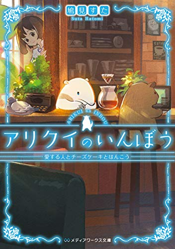 【ライトノベル】アリクイのいんぼう家守とミルクセーキと三文じゃない判 漫画