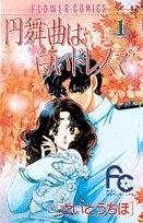 円舞曲は白いドレスで[新書版](1-4巻 全巻) 漫画