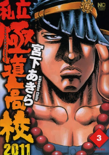 私立極道高校2011 (1-3巻 最新刊) 漫画
