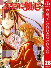 るろうに剣心―明治剣客浪漫譚― カラー版 28 冊セット全巻