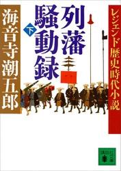 レジェンド歴史時代小説 列藩騒動録 2 冊セット最新刊まで 漫画