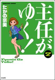 主任がゆく! 2巻 漫画