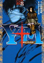 Y十M(ワイじゅうエム)~柳生忍法帖~(8) 漫画