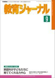 教育ジャーナル2015年9月号Lite版(第1特集) 漫画