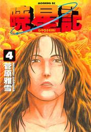 暁星記(4) 漫画
