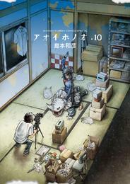 アオイホノオ(10) 漫画