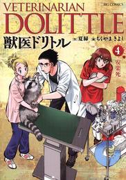 獣医ドリトル(4) 漫画