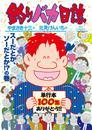 釣りバカ日誌(100) 漫画