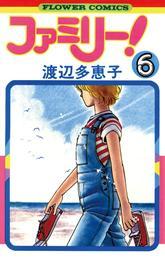 ファミリー!(6) 漫画