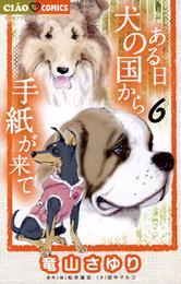 ある日 犬の国から手紙が来て(6) 漫画