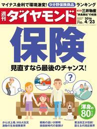 週刊ダイヤモンド 16年4月23日号 漫画