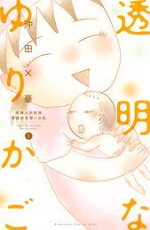 透明なゆりかご~産婦人科医院看護師見習い日記~(5) 漫画