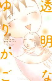 透明なゆりかご~産婦人科医院看護師見習い日記~(5)