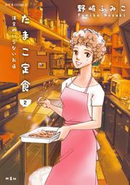 たまこ定食 注文のいらないお店 2 漫画