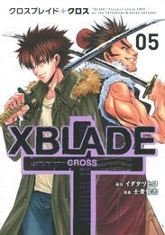 XBLADE + ―CROSS―(5) 漫画