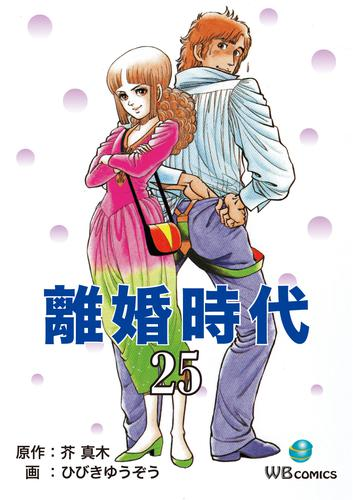 離婚時代(25) 漫画