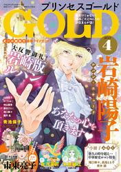 プリンセスGOLD 2017年4月号 漫画