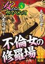 女たちのサスペンス vol.6 不倫女の修羅場 漫画