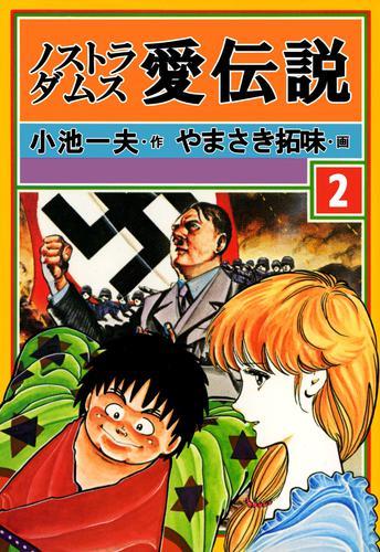 ノストラダムス・愛伝説 漫画