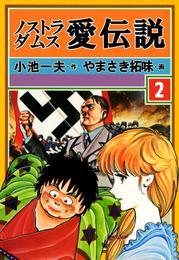 ノストラダムス・愛伝説 2 漫画