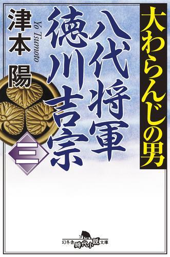 大わらんじの男(三) 八代将軍徳川吉宗 漫画