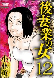 後妻業の女(分冊版) 【第12話】 漫画