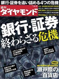 週刊ダイヤモンド 12年3月17日号 漫画