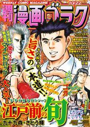 漫画ゴラク 2021年 10/22 号