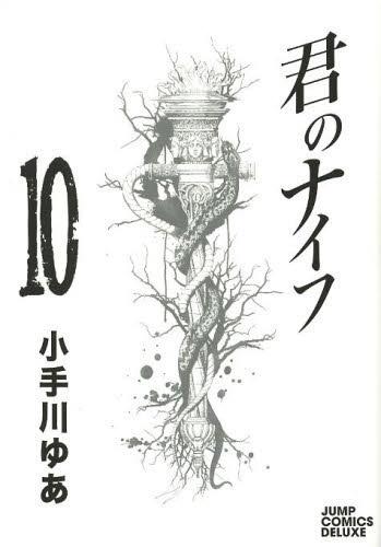 君のナイフ (1-10巻 全巻) 漫画