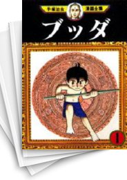 【中古】ブッダ [B6版] (1-14巻) 漫画