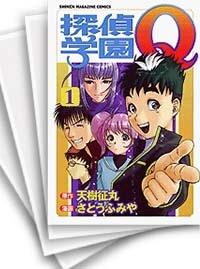 【中古】探偵学園Q (1-22巻 全巻) 漫画