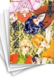 【中古】癒しの葉 1 はた迷惑な護衛たち(1-8巻) 漫画