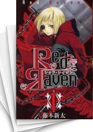 【中古】レッド・レイヴン Red Raven (1-9巻) 漫画