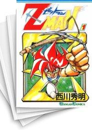 【中古】Z-MAN (1-11巻) 漫画