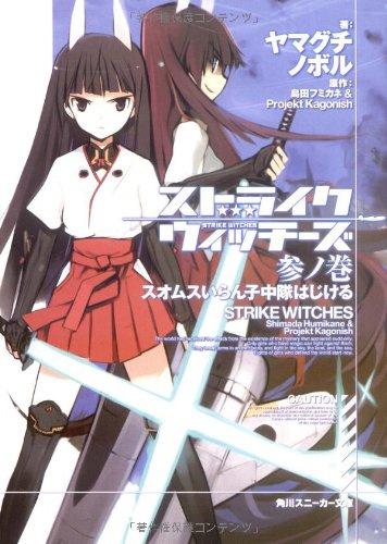 【ライトノベル】ストライクウィッチーズ(全3冊)