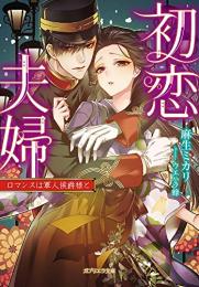 【ライトノベル】初恋夫婦 ロマンスは軍人侯爵様と (全1冊)